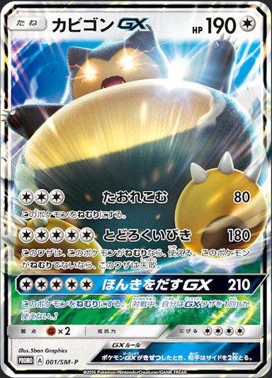 ronflex GX