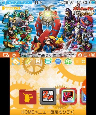 thème 3ds pokemon japon volcanion