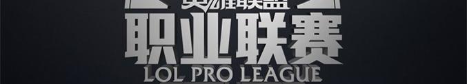 Header LPL