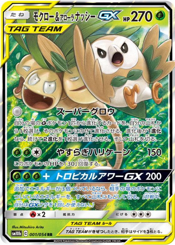 Brindibou & Noadkoko d'Alola GX - Pokemon GO