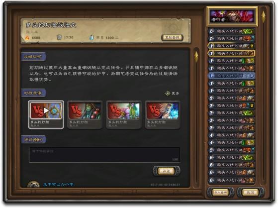 Le decktracker et les cartes manquantes par rapport à la liste sélectionnée - Hearthstone