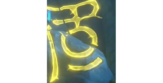 Le symbole à assembler sur les murs du donjon. - Genshin Impact