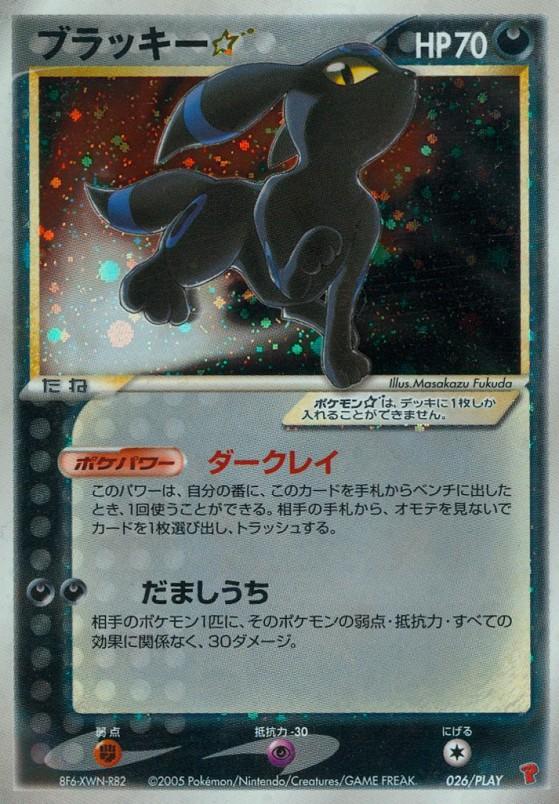 Image de la carte Noctali Star tirée de Bulbagarden - Pokemon GO