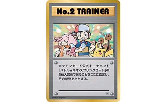 N.2 Trainer issue du site Bulbagarden - Pokemon GO