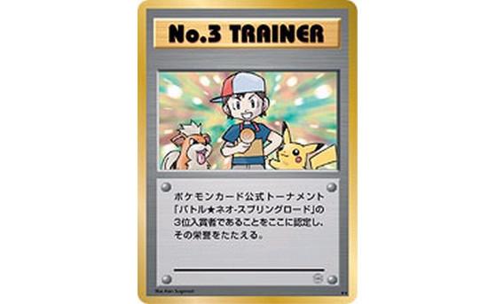 N.3 Trainer issue du site Bulbagarden - Pokemon GO