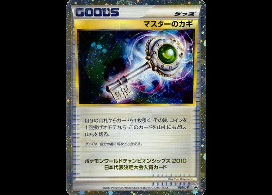 Image de la carte Master's Key issue du site Bubalgarden - Pokemon GO