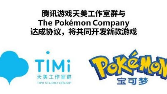 Pokemon : annonce d'un nouveau jeu, Timi